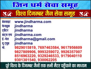 jindharma-contact-info
